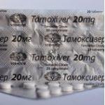 Тамоксифен (Tamoxifen) Vermodje 25 таблеток (1таб 20 мг)